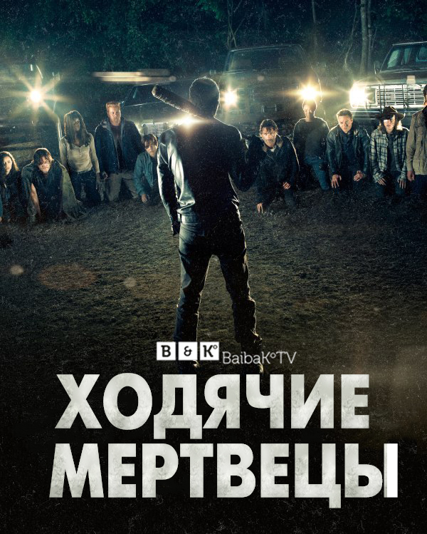 Ходячие мертвецы / The Walking Dead / Сезон 07, Серия 16 [WEB-DLRip XviD] (BaibaKo)